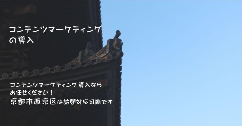 コンテンツマーケティング導入 京都市西京区