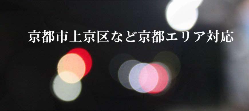 京都市上京区など京都エリア対応 コンテンツマーケティング ホームページ制作
