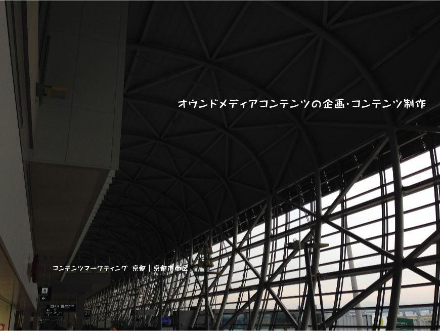 コンテンツ制作 コンテンツマーケティング 京都|京都市南区