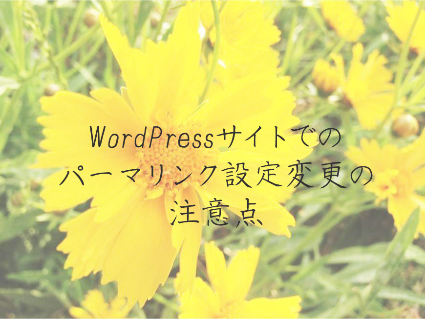 WordPressサイトでのパーマリンク設定変更の注意点