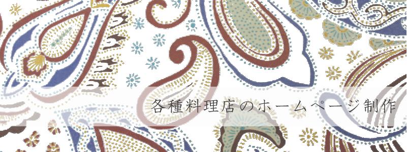 和食・中華など各種料理店のホームページ制作