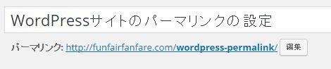 WordPress投稿・固定ページ 個別のパーマリンク設定