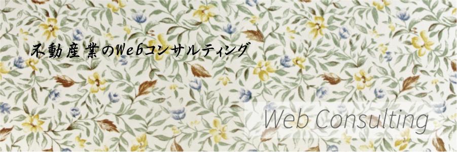 不動産業のWebコンサルティング