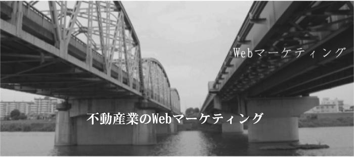 不動産業のWebマーケティング
