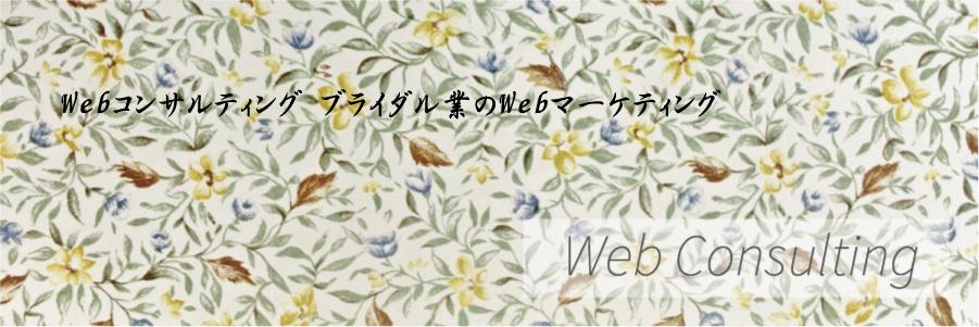 Webコンサルティング ブライダル業のWebマーケティング