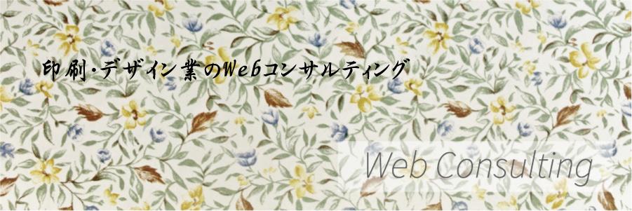 印刷・デザイン業のWebコンサルティング