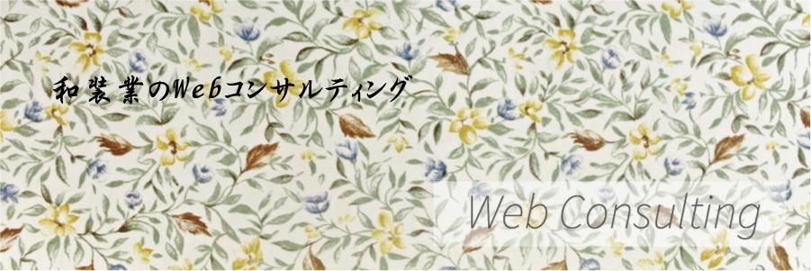 和装業のWebコンサルティング