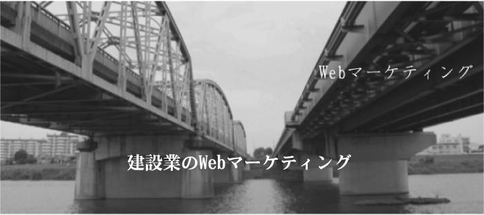 建設業のWebマーケティング