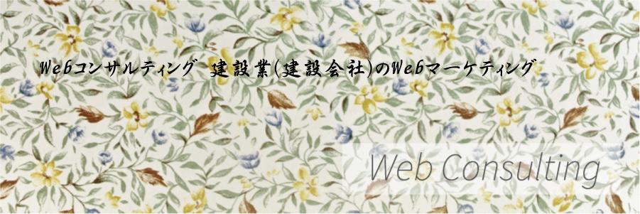 Webコンサルティング 建設業(建設会社)のWebマーケティング