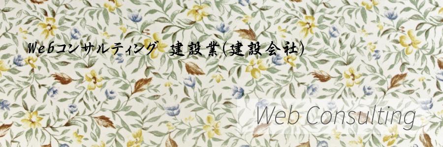 Webコンサルティング 建設業(建設会社)