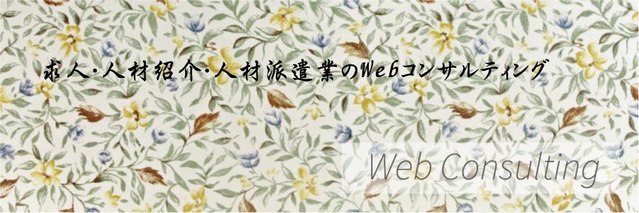 求人・人材紹介・人材派遣業のWebコンサルティング