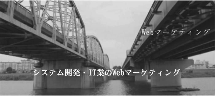 システム開発・IT業のWebマーケティング