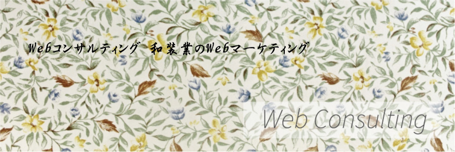 Webコンサルティング 和装業のWebマーケティング