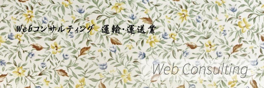 Webコンサルティング 運輸・運送業