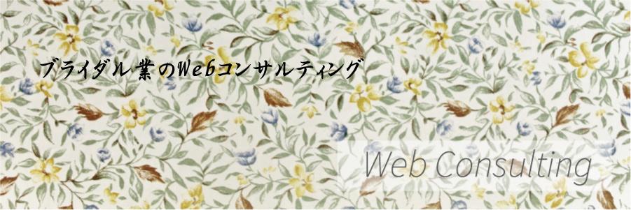 ブライダル業のWebコンサルティング
