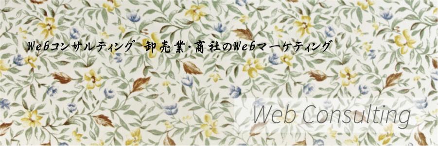 Webコンサルティング 卸売業・商社のWebマーケティング