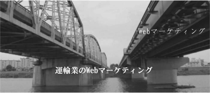 運輸業のWebマーケティング