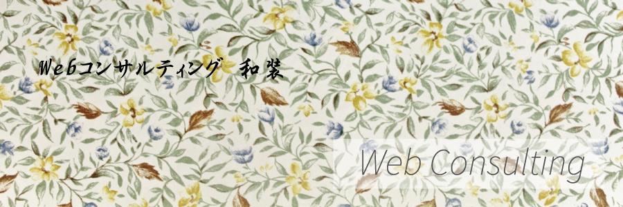 Webコンサルティング 和装