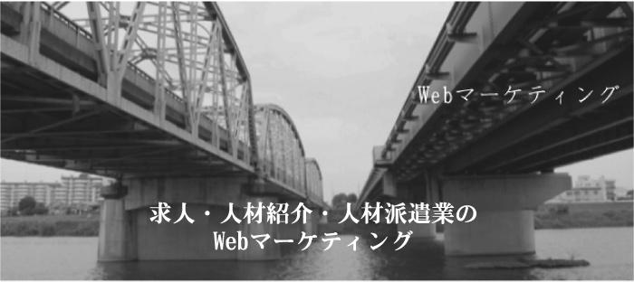 求人・人材紹介・人材派遣業のWebマーケティング