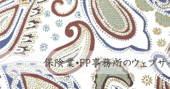 保険業・FP事務所のウェブサイト(ホームページ)制作の概要・要点