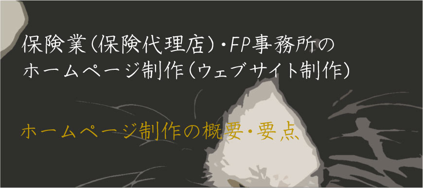 保険業(保険代理店)・FP事務所のホームページ制作(ウェブサイト制作)