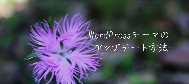 WordPressテーマのアップデート方法