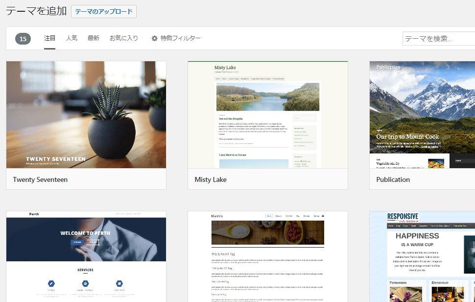WordPressテーマの変更・更新・削除を管理