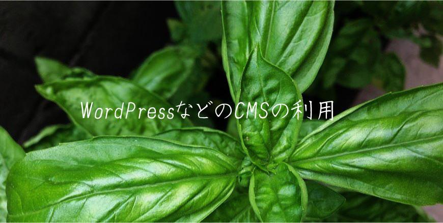 WordPressなどのCMSの利用