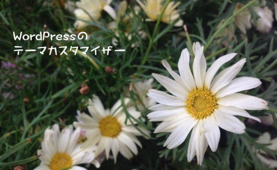 WordPressのテーマカスタマイザー