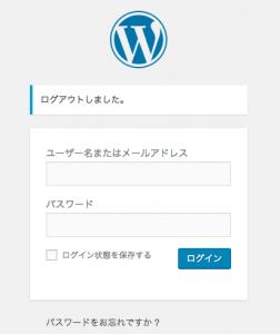 WordPressの画面にログイン