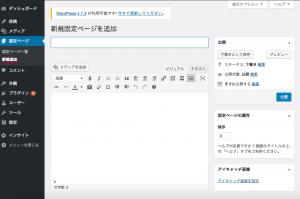 WordPressの固定ページを新規追加
