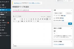 WordPressの固定ページのタイトル入力