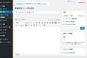 WordPressの固定ページのヘルプ