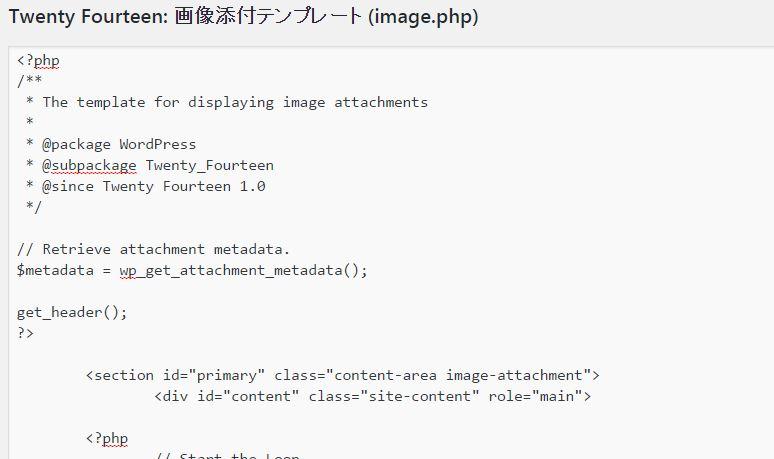WordPressの投稿・固定ページ下の「添付(画像)ファイルページ」をカスタマイズする