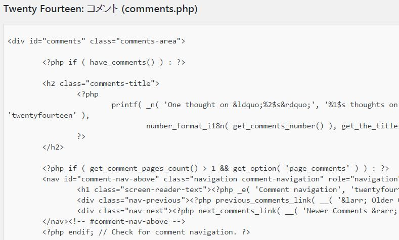 WordPressテーマのcomments.phpを編集する