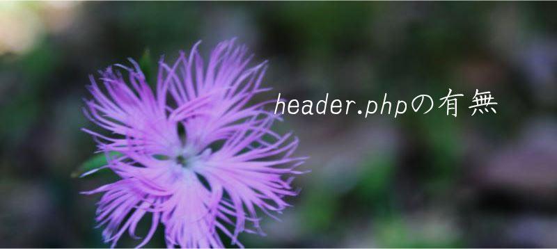 header.phpの有無