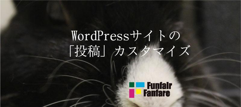 WordPressサイト投稿カスタマイズ