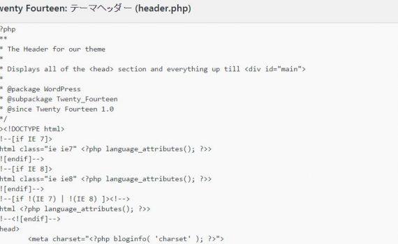 WordPressテーマのheader.phpを編集してヘッダーをカスタマイズする