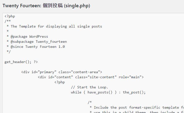 WordPressテーマのsingle.phpを編集して投稿ページをカスタマイズする