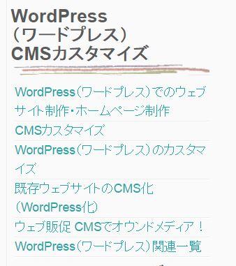 WordPressサイトのサイドバーをカスタマイズ