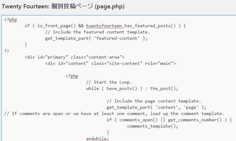 WordPressテーマのpage.phpを編集する