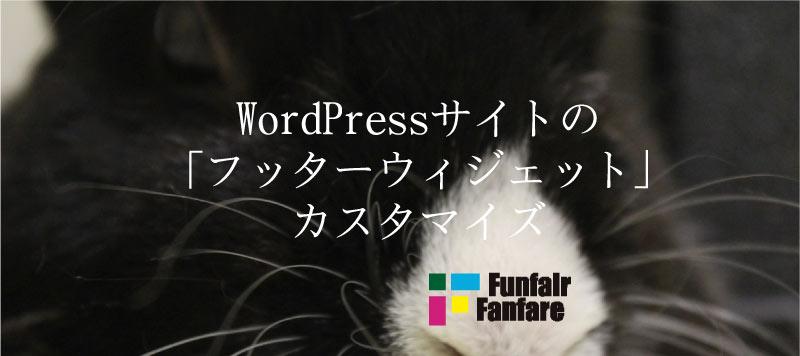 WordPressサイトフッターウィジェットカスタマイズ