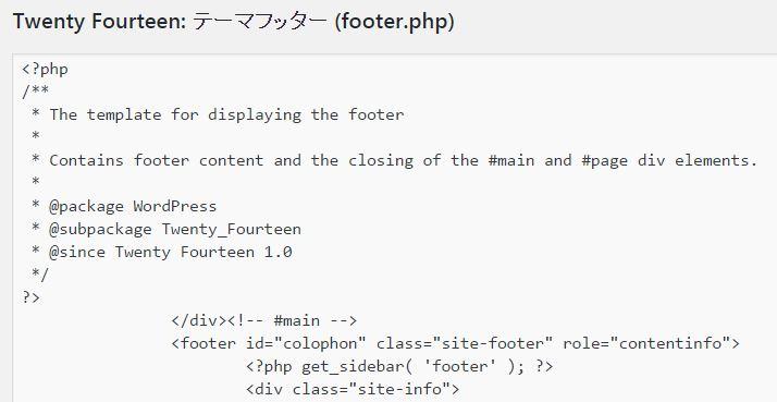 WordPressテーマのfooter.phpを編集してフッターをカスタマイズする
