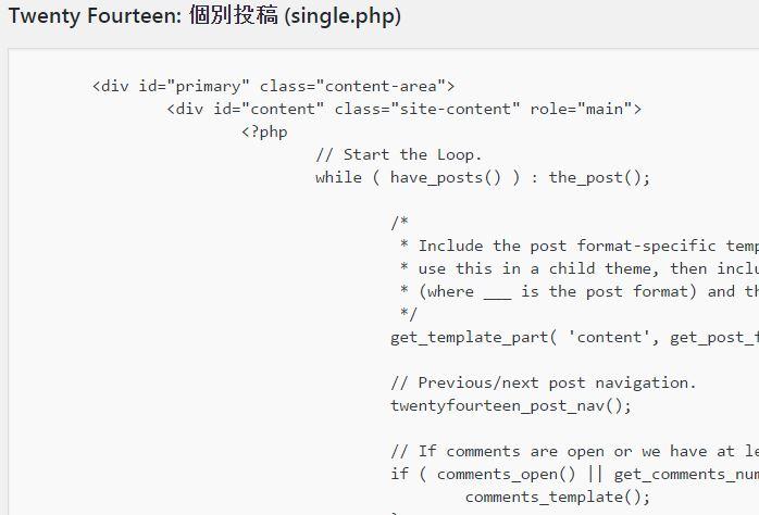 WordPressテーマのsingle.phpを編集する