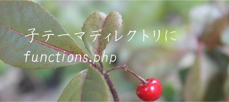 WordPressテーマの子テーマディレクトリにfunctions php