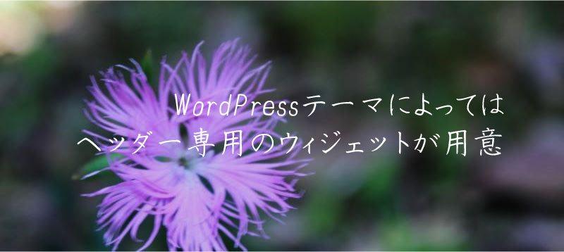 WordPressテーマによってはヘッダー専用のウィジェットが用意