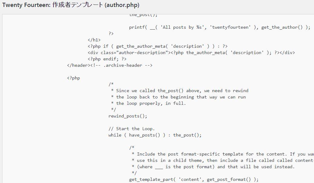 WordPressテーマのauthor.phpを編集する