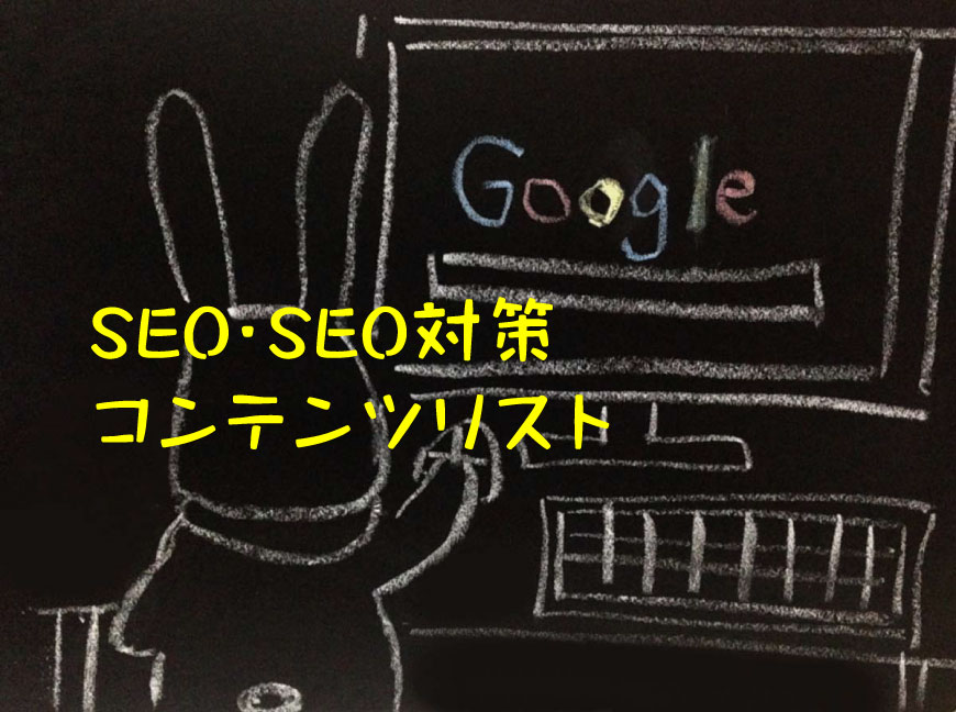SEO・SEO対策 コンテンツリスト