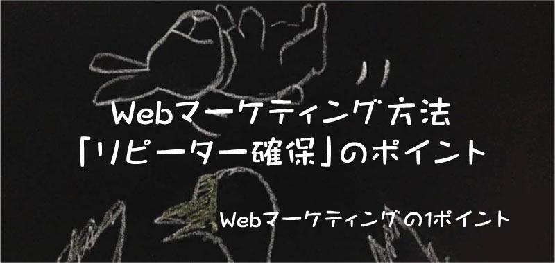 Webマーケティング方法「リピーター確保」ポイント