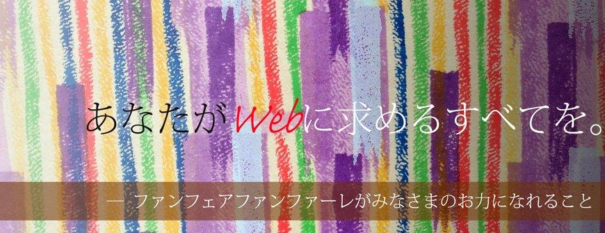 ホームページ制作 京都のWeb制作会社(ホームページ制作会社)ファンフェアファンファーレからのメッセージ「みなさまのお力になれること」